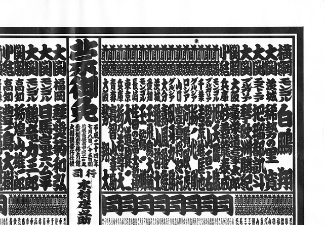 H24.7 名古屋場所  豪栄道関(東関脇) 妙義龍関(東小結)