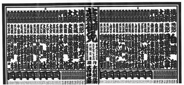 平成26年大相撲九月場所 番付表